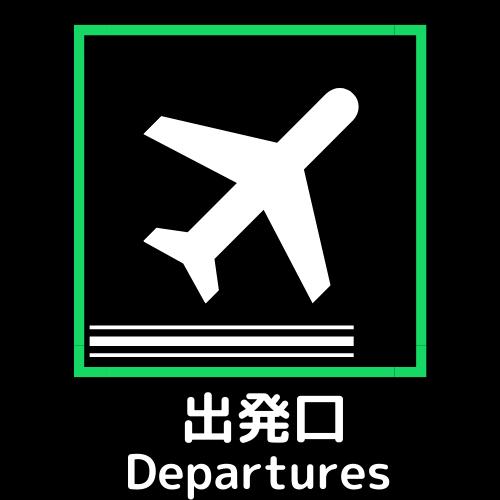 和のテイスト|航空美術館